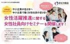 【無料】厚労省委託事業 「女性活躍推進に関する女性社員向けセミナー」北海道開催 <職場で輝き続けるために>異業種交流会あり 対象:労働者数300人以下の中小企業