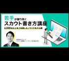 【6月24日@東京開催】「6000社以上をご支援したノウハウを大公開」若手が振り向くスカウトの書き方講座
