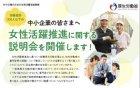 2019【無料】厚労省委託事業 「女性活躍推進に関する説明会」大阪で開催 一般事業主行動計画策定を解説! 個別相談会も! 対象:労働者数300人以下の中小企業