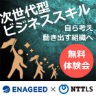 """[大阪]【無料体験会】これからの時代に必要な""""主体性""""を身に付ける ~組織成長に必要な実行力のある人材へ~"""