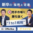 """【大阪】OfferBox ×カオナビ合同セミナー 新卒の「採用」と「定着」の課題を解決! 超売り手市場を勝ち抜く""""1 to 1戦略""""とは"""