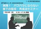 (一社)東京経営者協会 主催 実践!パワハラにならない部下の指導・育成法セミナー