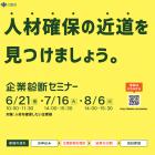 """【6/21】人材課題を""""見える化""""して解決に導く「企業診断セミナー」"""