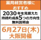 【6月27日開催】 薬局経営者様におすすめ!2030年を見据えた持続的成長5つの方向性 無料説明会