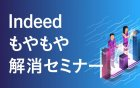 @名古屋【インディード運用・求人でお困りな企業様必見】自社(代理店)でも効果がいまいち、レポートもなく途方に暮れている・・・Indeedもやもや解消セミナー