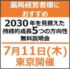 【7月11日開催】 薬局経営者様におすすめ!2030年を見据えた持続的成長5つの方向性 無料説明会