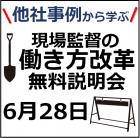 【6月28日開催】 \締め切り間近/「1日で変わる!あなたの会社の働き方」無料説明会