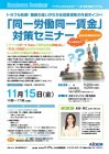 【浜松開催】「同一労働同一賃金」対策セミナー トラブル回避!職務の違いがわかる就業規則の作成ポイント!