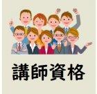 【無料講座】(7・19)講師資格CTT+チャレンジ<入門講座>  ~アメリカ資格団体の講師資格を取得するこによって、自信を持って社内研修ができます!