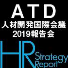 【7月19日・東京開催】世界トレンドからみた日本人事の打つべき手を提言! ATD人材開発国際会議2019報告会~日本人事の未来アクション「人事3本の矢」~