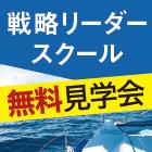 【9月13・14日大阪開催(1日のみの参加可)】実際開催する有料セミナーの見学が可能! ビジョンを描き、実現するリーダーを育成「戦略リーダースクール」現地見学会