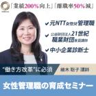 ◆離職率50%減・業績200%向上 ◆元NTT女性SE管理職が教える90%の人が知らない女性管理職の育成法とは ◆無料セミナー(2.5h)+無料個別相談(1h)