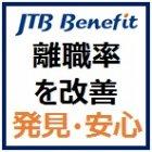 【10/16(水)無料セミナー:東京】若手社員の突然の離職を事前にキャッチ。ICTを活用した社員のコンディショニング向上策とは