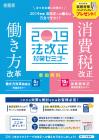 【日本アイ・ビー・エム株式会社主催】 ≪2019法改正対策セミナー≫ ~まだ間に合う!!2019年度法改正への備えは万全ですか⁉~ in 大阪
