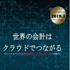 \勘定奉行クラウドGlobal Edition完成記念/ 海外子会社ガバナンス強化セミナー in名古屋 ~日本本社にいながらグローバルガバナンスを実現する方法~