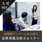 ◆女性部下の強みを引き出しチーム力を上げる|女性育成力向上セミナー ◆女性の離職率50%減/部下のパフォーマンス2倍/女性社員自ら管理職を目指すように!