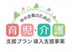 主催:福岡商工会議所 (受講無料)人材確保の鍵!仕事と育児・仕事と介護の両立支援セミナー