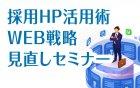 【採用担当者様必見】全国規模から一部地域のみの採用まで 採用ホームページ活用術を徹底解説 WEB戦略見直しセミナー @関東・東京開催