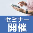 《無料/大阪本町》新採用戦略【LINE × 採用セミナー】