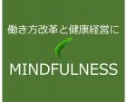 【無料】マインドフルネスワークショップ体験会 ストレス社会に打ち勝ち、労働生産性を高める方法