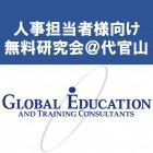 【東京開催 無料】 海外研修、導入していますか?導入済でも有効ですか?初めての方にも知ってほしい、2時間でわかる海外研修の種類と使い方!