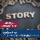 【研修導入担当者向け】ストーリーテリング研修 紹介セミナー