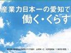 愛知県労働局主催★人材不足時代の人材戦略~人材活用支援セミナー★無料