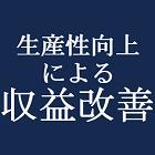 【個別相談会付き!無料説明会:8月27日開催】 「仕組みを変え、現場を変え、生産性向上による収益改善」 東証一部上場・経営コンサルティング会社のノウハウ公開!