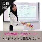 ◆女性管理職・次世代リーダー向け|マネジメント力強化セミナー ◆元NTT女性SE管理職が教える、男性比率80%以上の職場で女性が無理なく成果を出すメカニズムとは