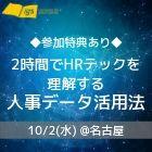 2時間でHRテックを理解する!人事データ活用法セミナーin名古屋 ー人事データを組織づくりに活かすためのプロセスを解説ー(10/3は大阪開催)