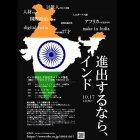 インド進出と子会社ガバナンス強化
