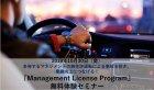 多発するマネジメントの無免許運転による事故を防ぎ、業績向上につなげる! 『Management License Program』無料体験セミナー
