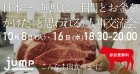 【10/8開催】日本一(無駄に)手間とお金をかけた(と思われる)人事交流会、やります!