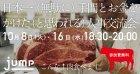 【10/16開催】日本一(無駄に)手間とお金をかけた(と思われる)人事交流会、やります!