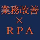 【無料説明会:10月9日東京開催】 業務改善×RPA導入による生産性カイカク無料説明会 東証一部上場・経営コンサルティング会社のノウハウ公開!
