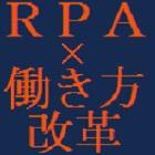 【無料説明会:10月11日東京開催】ホワイトカラーの生産性を向上させ、真の働き方改革を実現 建設・住宅会社の「RPAを活用した生産性向上と働き方改革」無料説明会
