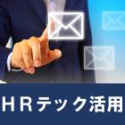HRテックを活用した早期接点継続 入社承諾促進への活用事例を大公開!