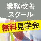 【12月10日大阪開催】実際開催する有料セミナーの見学が可能! あらゆる現場リーダーに求められる実践的ノウハウを学ぶ「業務改善スクール」現地見学会