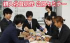【東京開催】新入社員研修公開セミナー<通学1日>