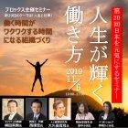 ブロックス主催 第20回 日本を元気にするセミナー 「人生が輝く働き方」~働くことが楽しくなる会社づくり~  主体性が輝く組織づくり、人生と仕事のあり方を考える