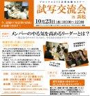 試写交流会 浜松 メンバーのやる気を高めるリーダーとは? ~指示命令のマネジメントから、やる気を引き出すリーダーシップへ~