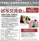試写交流会 東京 やる気と主体性を引き出す人づくり ~社員満足の高さで注目される「ネッツトヨタ南国」から学ぶ~