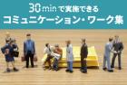 30分で実施できる12種類のコミュニケーション・ワークを収載のマニュアル集!「Try!コミュニケーション」体験会