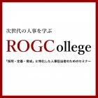 -次世代の人事を学ぶ【ROGCollege(ログカレッジ)】- はじめての高卒採用、基本の「き」! ~成功する戦略的スケジュールのつくり方~