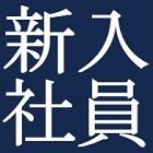 【無料説明会:12月9日東京開催】 新入社員を成長させる教育方法とコミュニケーション手法 〜東証一部上場・経営コンサルティング会社のノウハウ公開〜