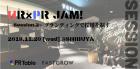 【HR×PR JAM !】 Session2〜ブランディングで採用を制す