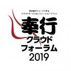 日本マイクロソフトが実践する働き方改革と その核となるMicrosoft Teams in大阪 〈奉行クラウドフォーラム大阪〉
