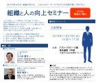 組織と人の向上セミナー(大阪) ~これからのリーダーの「あり方」を対話を通して学び合う~