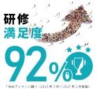 人材育成成功の方程式 -10,000社の実績を基にプロが語る「コツ」と「ポイント」- 大阪会場