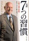 「7つの習慣® SIGNATURE EDITION 4.0」プログラム説明会